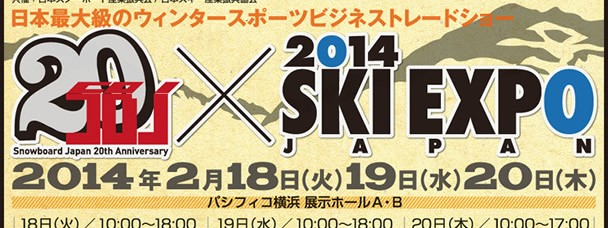 SBJ20th + 2014 SKI EXPO JAPAN